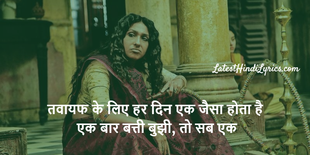 begum jaan movie quotes
