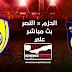 مشاهدة مباراة النصر والحزم بث مباشر دوري كاس الامير محمد بن سلمان 11-5-2019