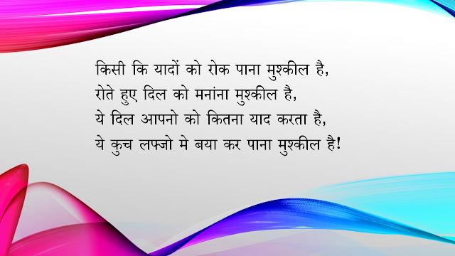 www.hindimesms.com,WhatsApp Status Shayari In Hindi, best WhatsApp status