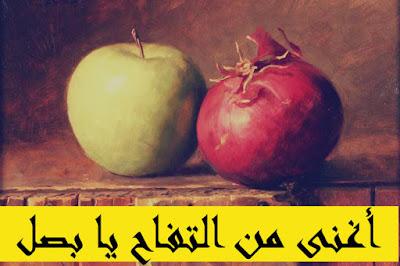 Image result for هل البصل أكثر فائدة من التفاح