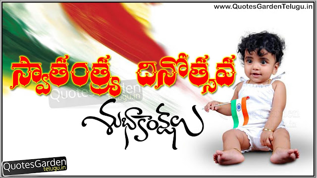 Independence Day 2016 Telugu Greetings quotes