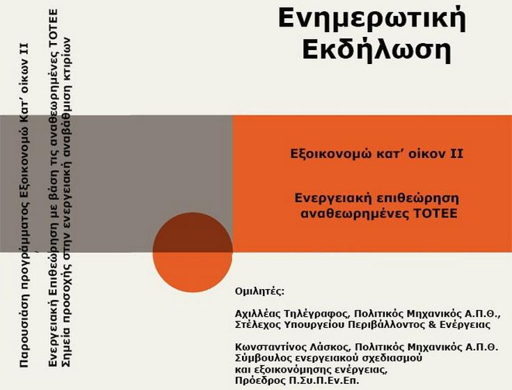 Ξάνθη: Ενημερωτική εκδήλωση του ΤΕΕ για το Εξοικονομώ κατ' οίκον ΙΙ και την Ενεργειακή Επιθεώρηση