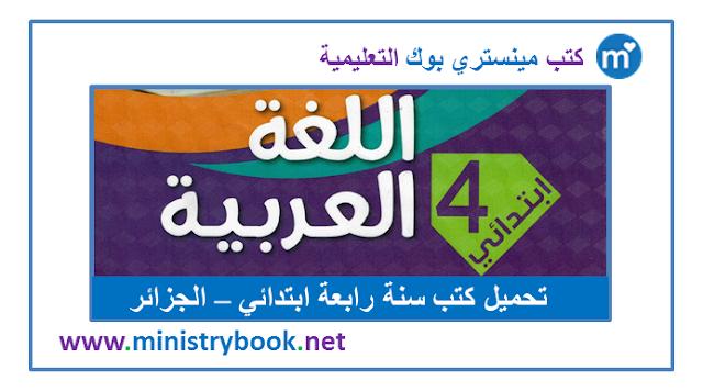 كتاب اللغة العربية للسنة الرابعة ابتدائي 2020-2021-2022-2023