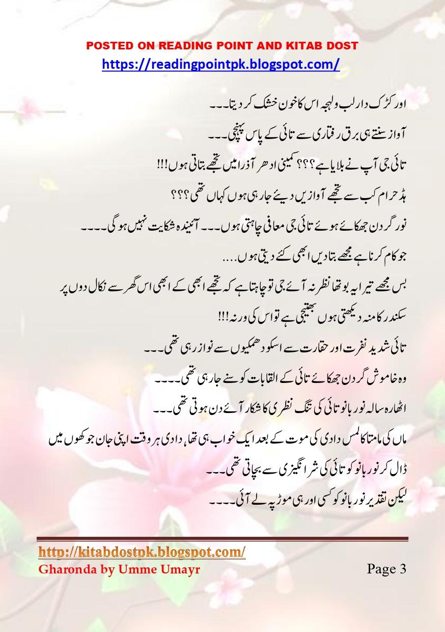 Gharonda By Umme Umayr Forced Marriage Romantic Urdu Novel