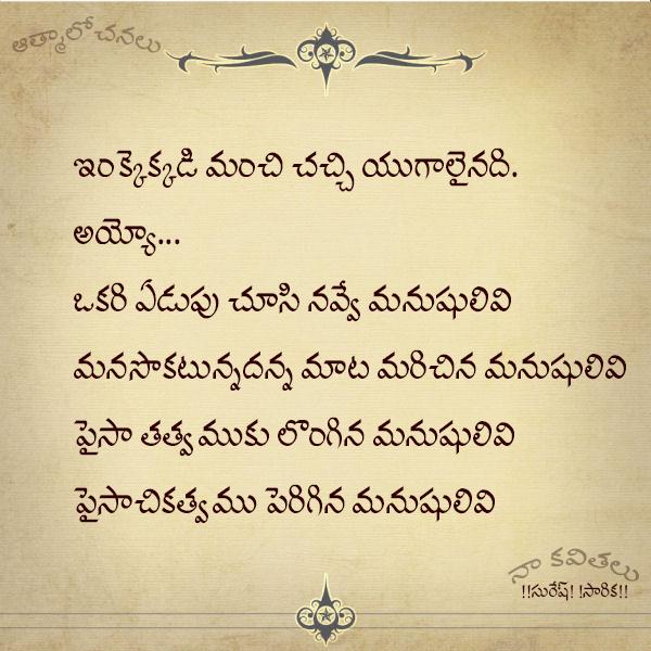 Telugu kavithalu - సమాజం