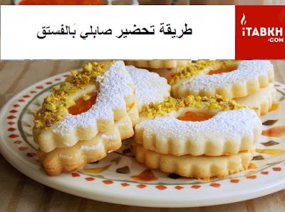 افضل حلويات جزائرية تقليدي و والعصرية سهلة التحضير sablie.png
