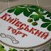 """Монолог старого еврея, или """"Прощай, """"Киевский"""" торт""""."""