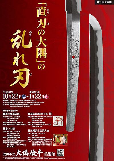 http://www.oosumi-museum.jp/
