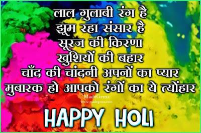 Happy Holi 2017 Shayari