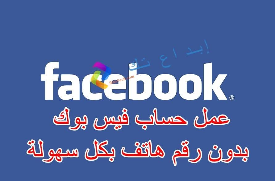 عمل حساب فيس بوك بدون رقم هاتف بكل سهولة