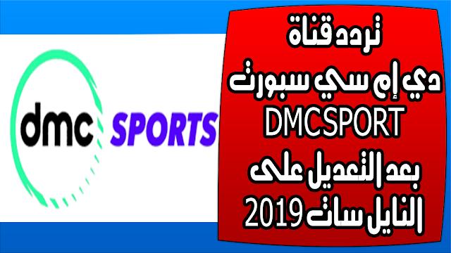 تردد قناة دي إم سي سبورت DMC SPORT بعد التعديل على النايل سات 2019