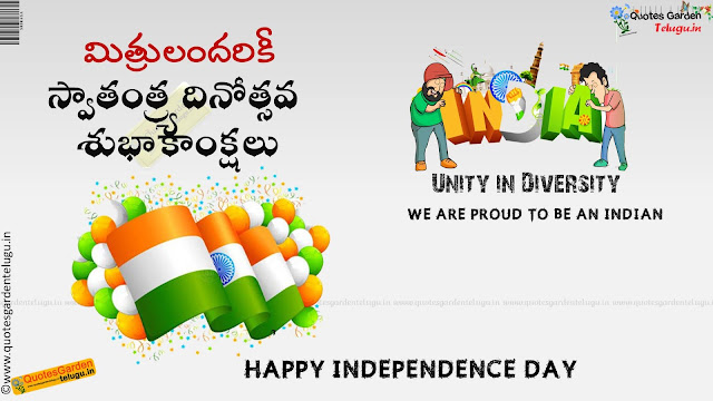 Happy Independence day quotes in telugu 894