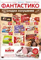магазини Фантастико -  брошура  / каталог 01-07 Септември