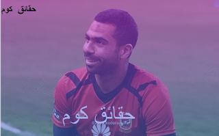 احمد فتحى :يبيع الاهلى وجمهورة بالمال