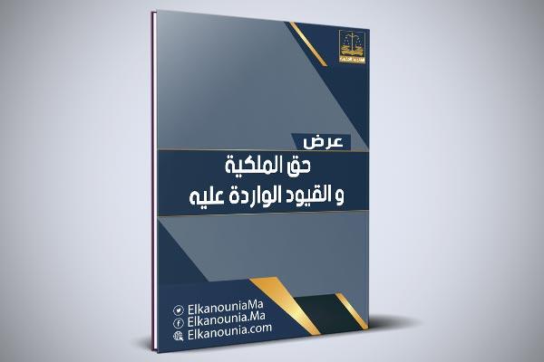 حق الملكية و القيود الواردة عليه PDF