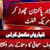 Ishaq Dar Leaveing Pakistan And Move America Breaking News