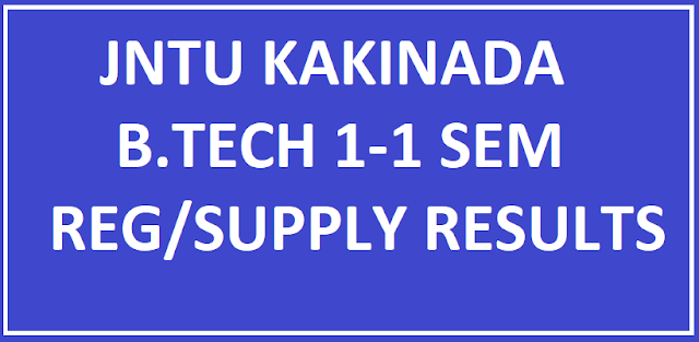 JNTUK B.Tech 1-1 Sem Regular/Supply Results