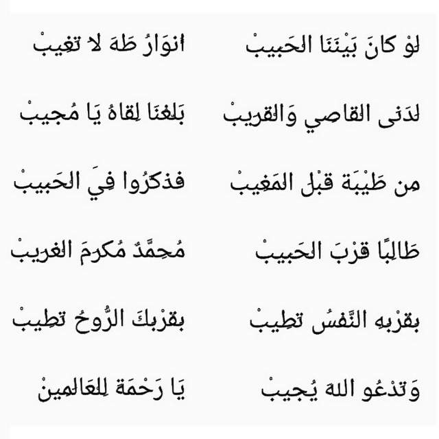 Lau kana bainanal Habib Tulisan Arab