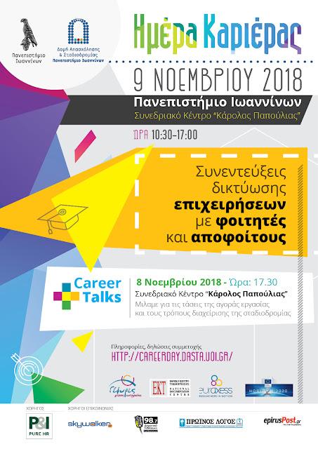 """""""Ημέρα Καριέρας 2018"""" & """"Career Talks"""" στις 8 & 9 Νοεμβρίου 2018"""