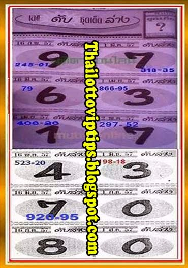 Thai lotto 3up Cut Digit 01-07-2014