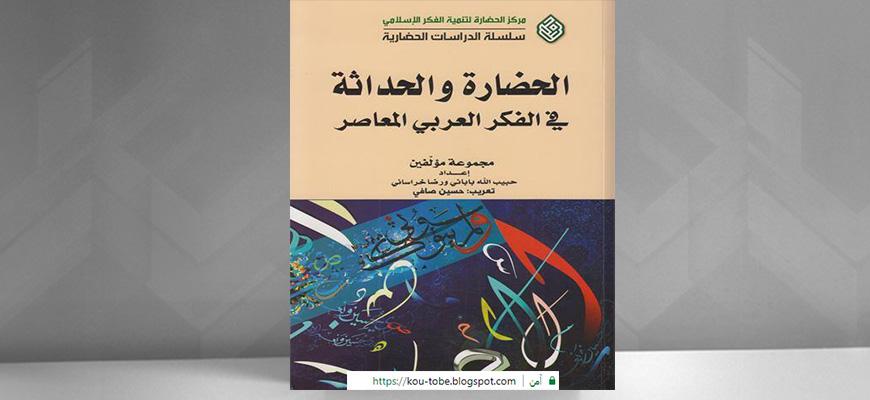 الحضارة والحداثة في الفكر العربي المعاصر Pdf