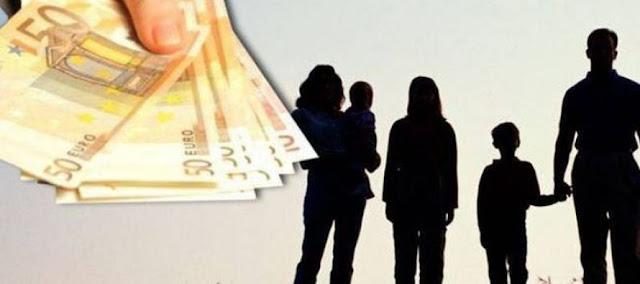 600 ευρώ επίδομα σε οικογένειες ορεινών και μειονεκτικών περιοχών