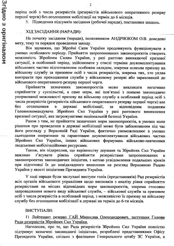Генштаб доручив Радам резервістів частин звернутись до Президента на підтримку призову без мобілізації