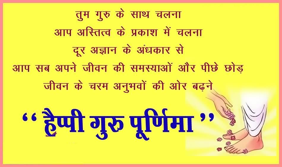 Guru Purnima Wallpapers