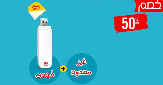 حلم الجزائريين يتلخص في أنترنت جيل رابع 4G غير محدود !