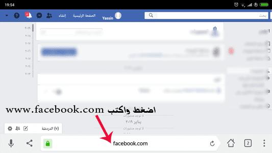مسح جميع منشورات الفيس بوك من الهاتف