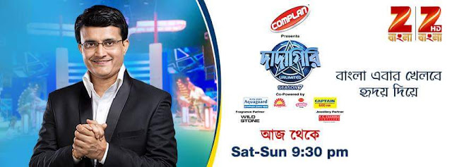 'Dadagiri Season 7' Serial on Zee Bangla TV Plot Wiki,Host,Promo,Timing
