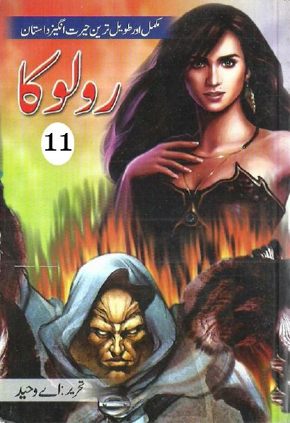 Roloka Part 11 By A. Waheed Pdf Free Download