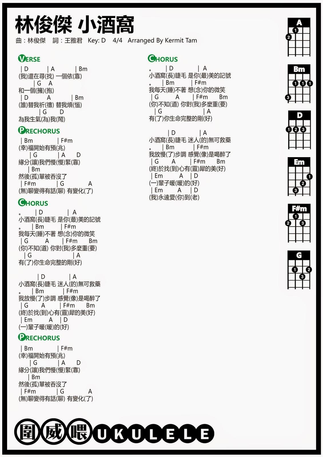 圍威喂 ukulele: 林俊傑 小酒窩 [ukulele譜]