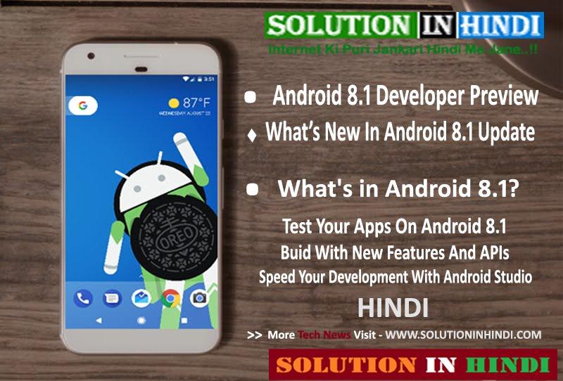 android 8.1 new update me kya features hai uski puri jankari hindi me