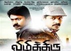 Vizhithiru 2017 Tamil Movie Watch Online