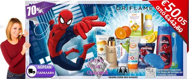 Best Deal: Marvel Spider-Man Wellnesskids Set-Για την υγεία και φροντίδα των παιδιών μας