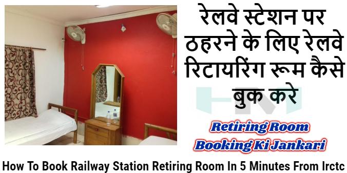 रेलवे स्टेशन पर ठहरने के लिए Irctc Retiring Room कैसे बुक करे-Online Retiring Room Book Kaise Kare