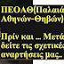 ''Λεωφόρος του θανάτου'' η παλαιά Εθνική Οδός Αθηνών-Θηβών(VIDEO)