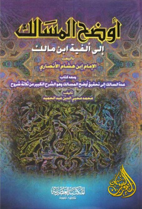 تحميل كتاب اوضح المسالك الجزء الرابع pdf