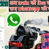 [WhatsApp New Update] Get Live Update Or Track any Indian train By Your Whatsapp