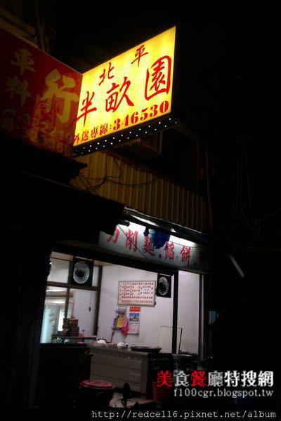[東部] 台東市區【台東北平半畝園】牛肉餡餅我最愛