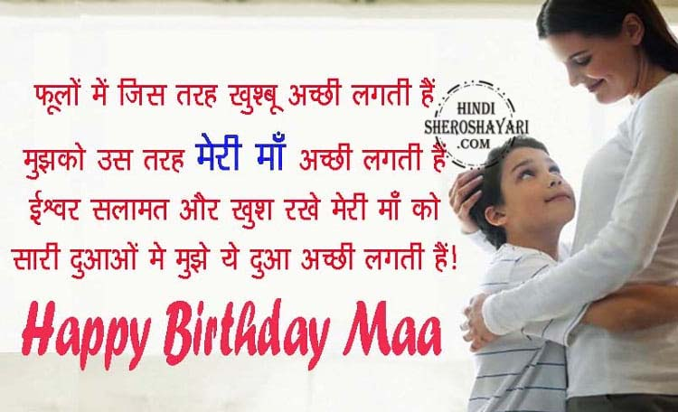 Happy Birtrhday Shayari for Mom