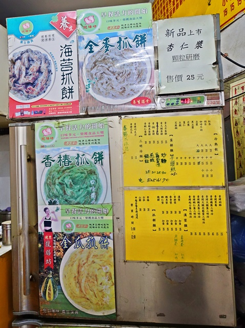 淨心美素食菜單~新竹素食早午餐