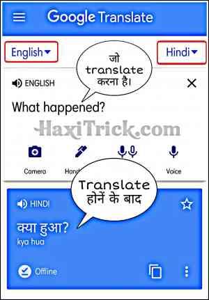 google ka translate karne wala software download