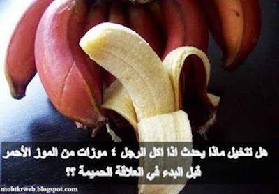 هل تعرف ماذا يحدث اذا اكل الرجل الموز قبل العلاقة الحميمة وماذا يفعل للرجل