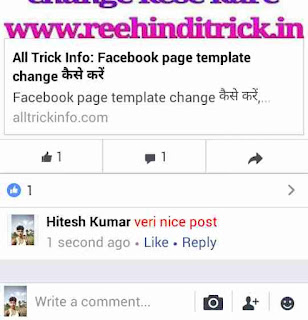 Facebook me color full comments kese kare 5