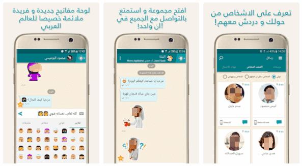 تحميل برنامج صلة sila للدردشة