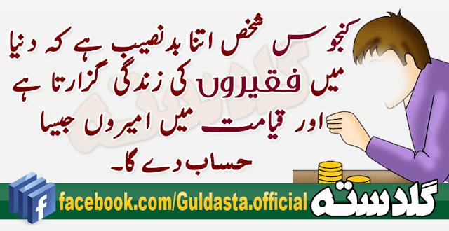 famous urdu quotes,urdu quotes about life,best quotes in urdu language,amazing quotes in urdu,urdu quotes with images,urdu quotes facebook,urdu quotes on zindagi,urdu quotes in english,beautiful quotes in urdu on life,best quotes in urdu language,beautiful quotes in urdu for facebook,beautiful quotes in urdu with pictures,famous urdu quotes,beautiful quotes in urdu on love,urdu quotes on zindagi,beautiful quotes in urdu wallpapers