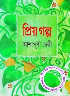 Priyo Golpo By Ashapoorna Devi
