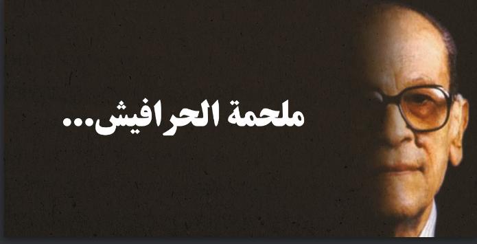 مراجعة رواية الحرافيش - نجيب محفوظ